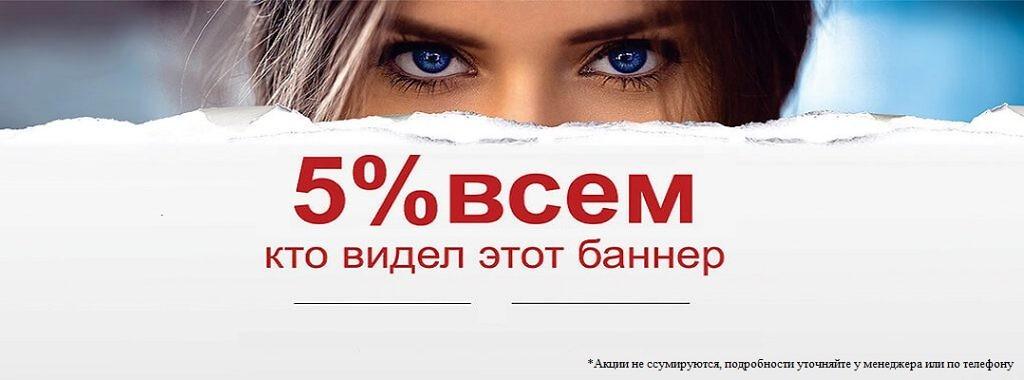 5% процентов